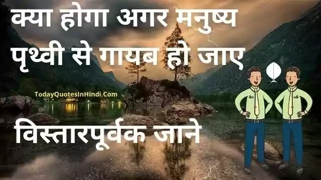 Imagine-Earth-Without-People-In-Hindi