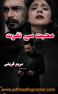 Muhabbat Se Nafrat By Maryam Qureshi - PDF Book