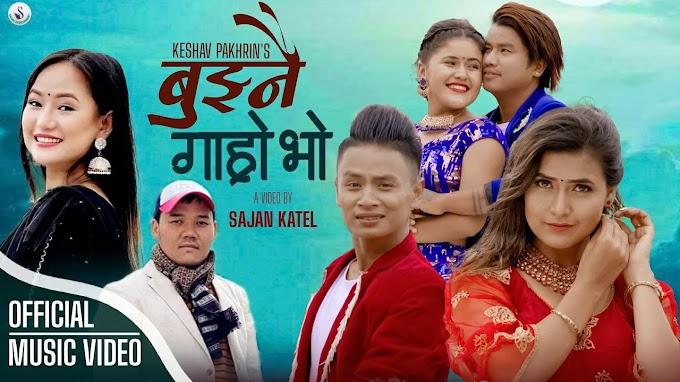 Bujhnai Garo Bho Lyrics - Melina Rai and Keshab Pakhrin