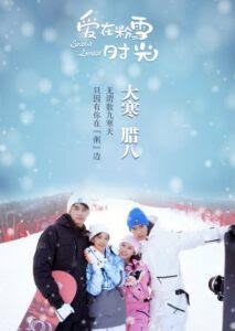 Tình Yêu Trong Mùa Tuyết Rơi - Snow Lover