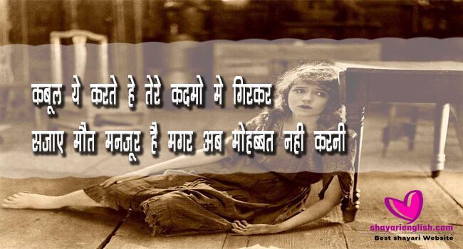 VERY SAD SHAYARI IN ENGLISH AND HINDI FOR BROKEN HEART