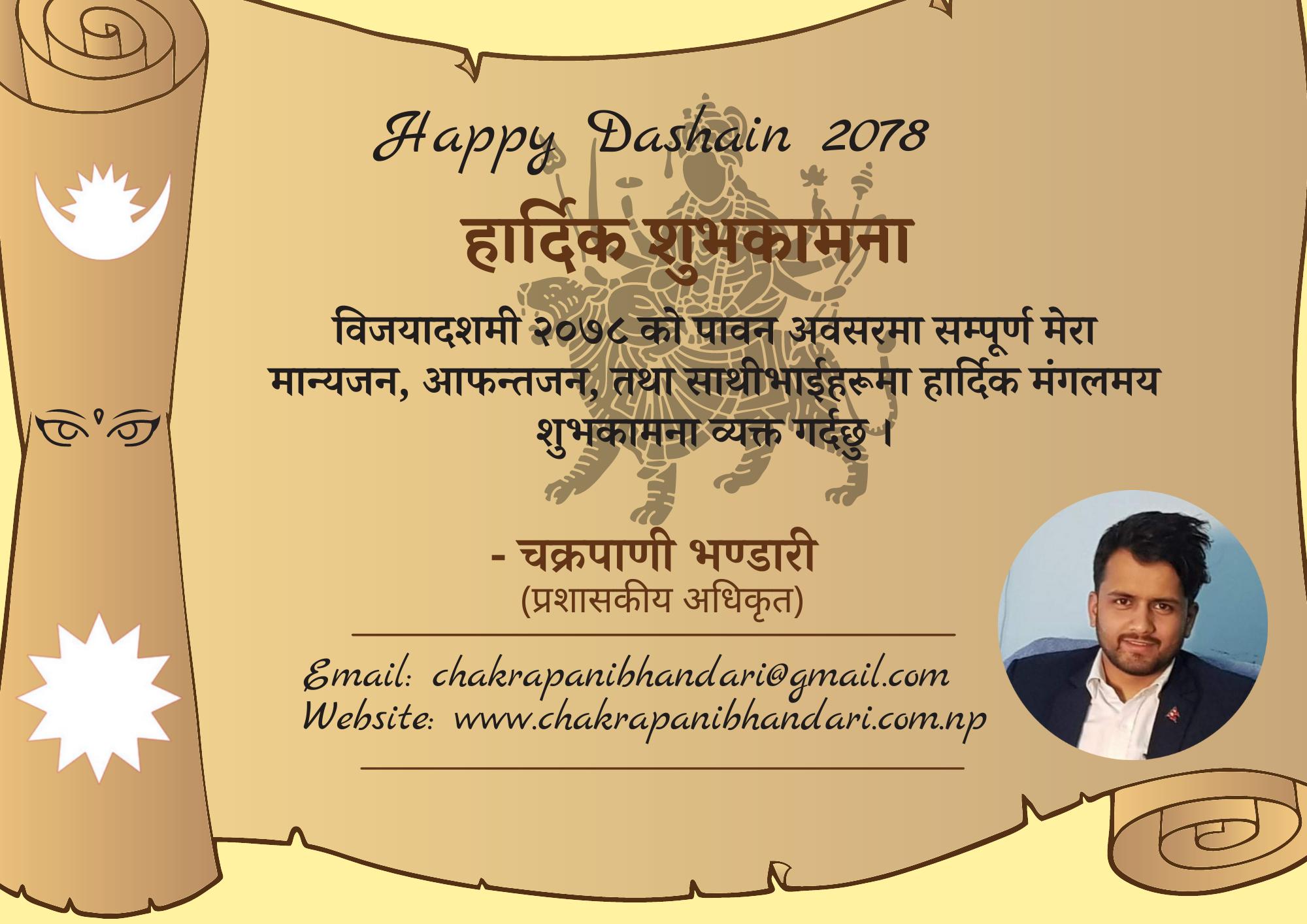 Happy Dashain Wish by Chakrapani Bhandari
