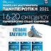 Συμμετοχή της Περιφέρειας Ηπείρου  στην «ΠΑΝΗΠΕΙΡΩΤΙΚΗ 2021»