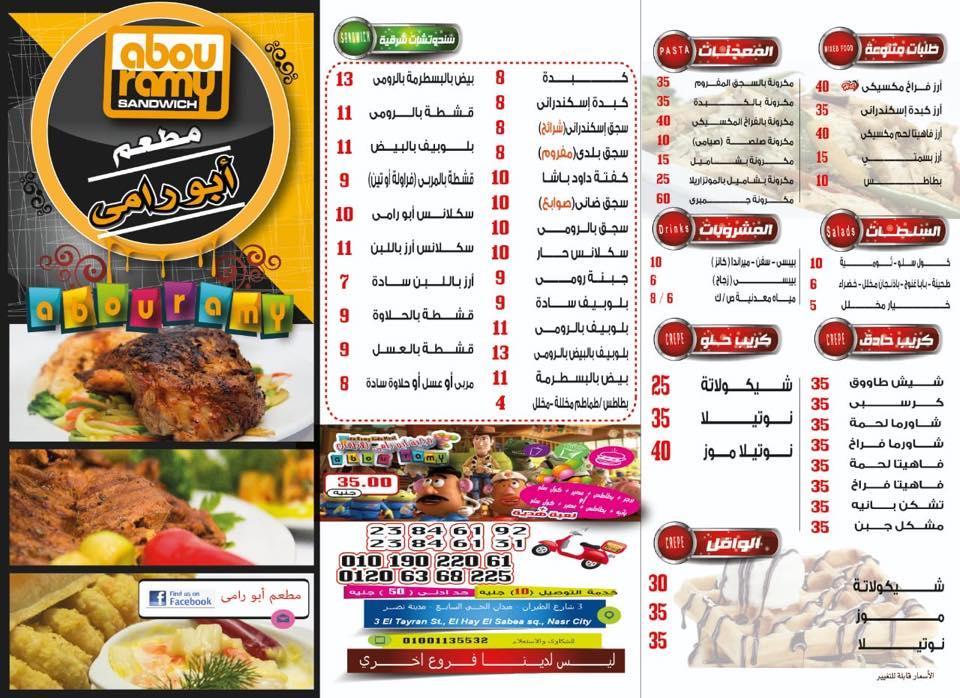 مطعم ابو رامي