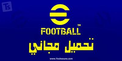تحميل لعبة eFootball 2022