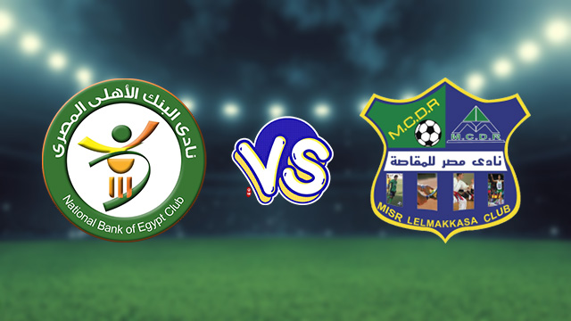 مشاهدة مباراة مصر المقاصة ضد البنك الاهلي 18-08-2021 بث مباشر في الدوري المصري