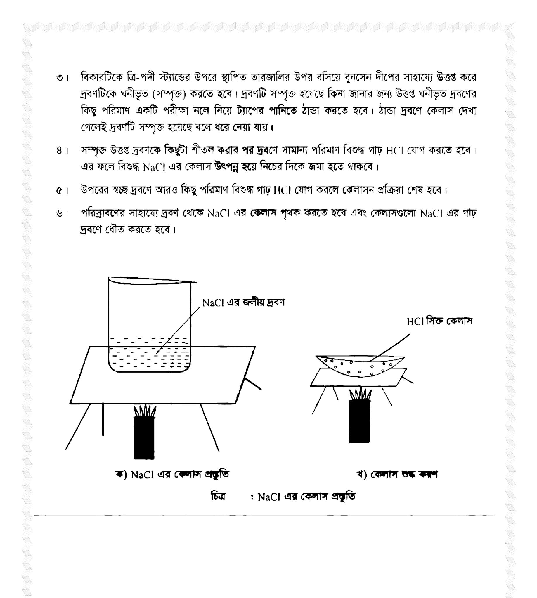 Class 6 Science 19th Week Assignment 2021 Answer PDF Download 6