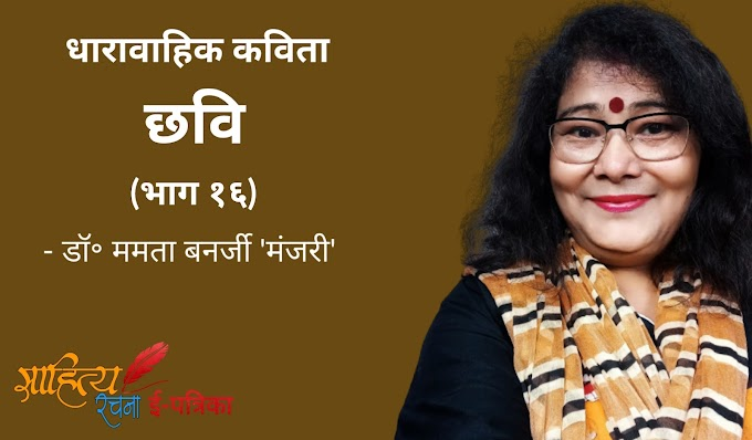 छवि (भाग १६) - कविता - डॉ॰ ममता बनर्जी 'मंजरी'