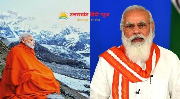 PM Modi Uttarakhand Visit: 9 नवंबर को केदारनाथ जाएंगे पीएम मोदी