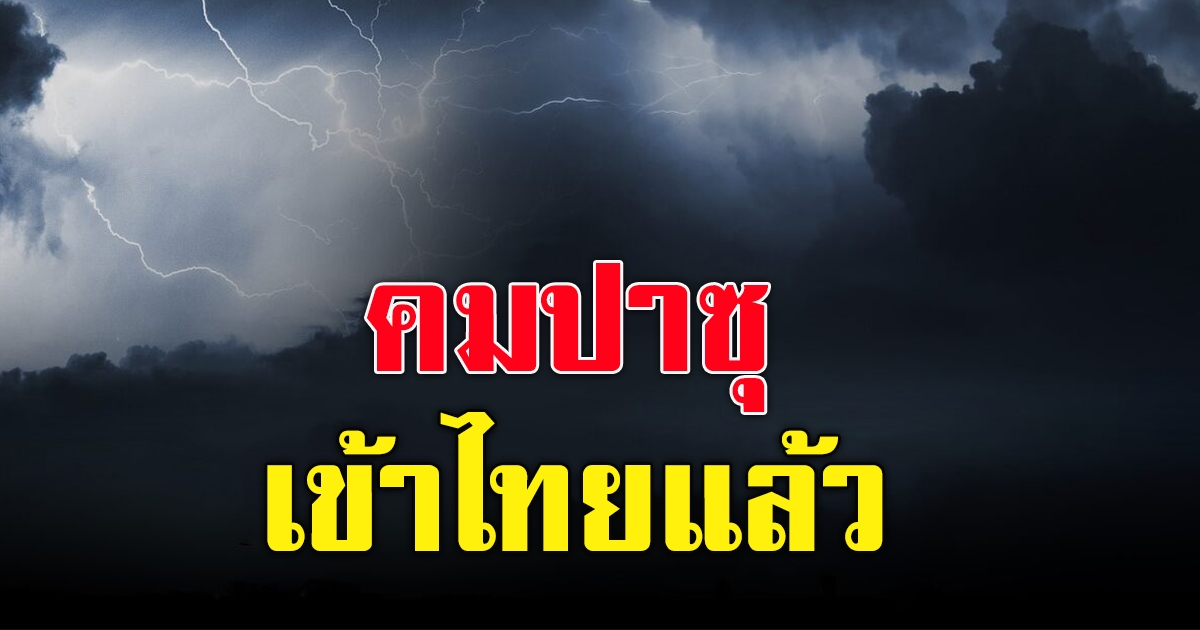 อุตุฯ เตือนพายุ คมปาซุ ฉบับ 4