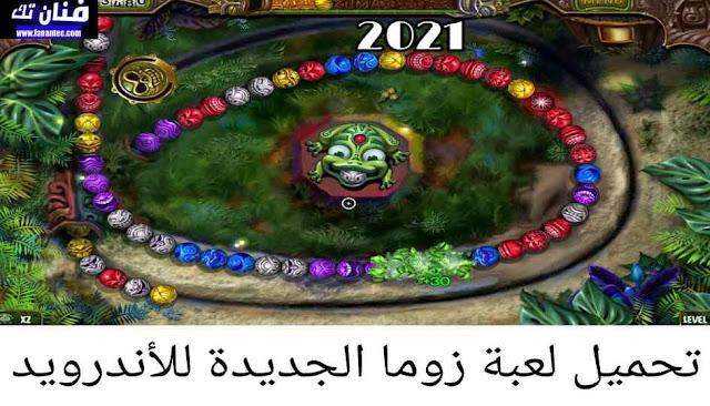 تحميل لعبة زوما zuma 2021 للاندرويد بصيغة apk برابط مباشر ميديا فاير