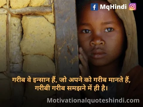 Garib Love Shayari In Hindi