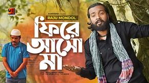 Fire Esho Maa Lyrics(ফিরে এসো মা) >> Raju Mondol