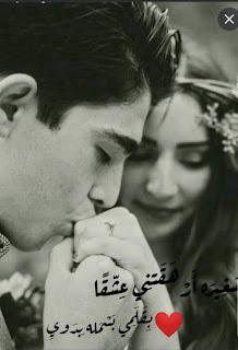 رواية صغيره ارهقتني عشقا الفصل العاشر