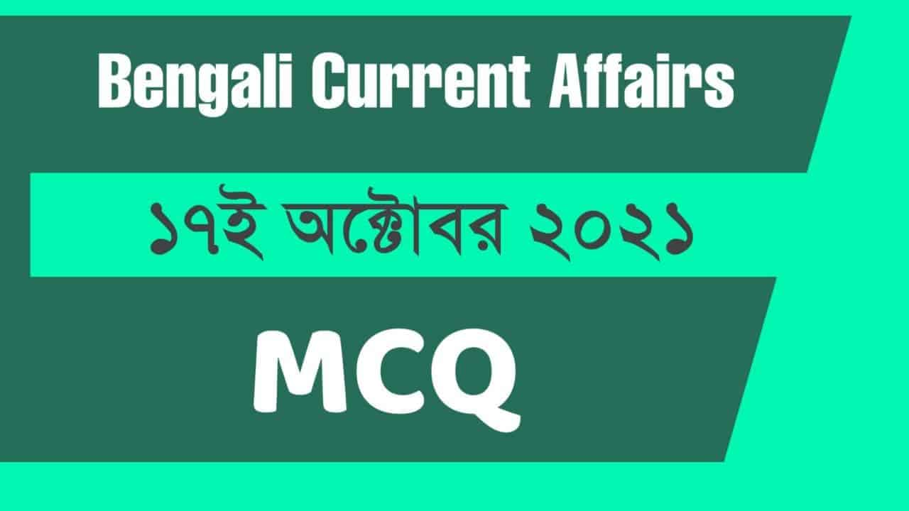17th October Bengali Current Affairs 2021