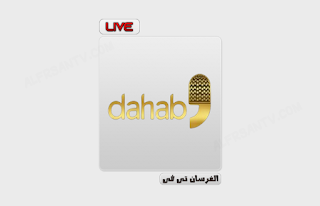 راديو دهب مصر بث مباشر - Radio Dahab Egypt Live