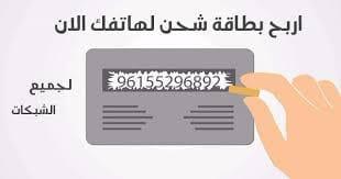 بطاقة شحن حسب نوع خطك واشتراكك و حزم انترنت صالحة لمدة ٣٠ يوم مجانا