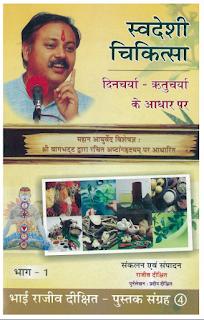 Rajiv dixit books PDF free download