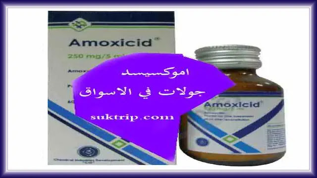 سعر دواء Amoxicid