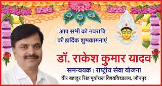 *वीर बहादुर सिंह पूर्वांचल विश्वविद्यालय जौनपुर के समन्वयक डॉ. राकेश कुमार यादव की तरफ से आप सभी को नवरात्रि की हार्दिक शुभकामनाएं | #NayaSaberaNetwork*