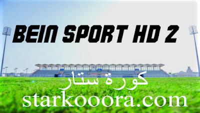 كورة ستار قناة بي ان سبورت 2 بث مباشر Bein Sport 2HD