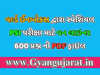 Police Sub Inspector Best 600 One Liner Question  PDF File 2021
