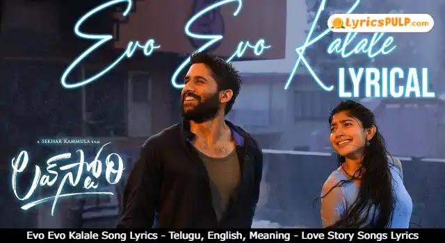 Evo Evo Kalale Song Lyrics Love Story Songs Lyrics