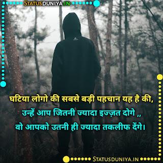 Ghatiya Log Quotes In Hindi With Images, घटिया लोगो की सबसे बड़ी पहचान यह है की, उन्हें आप जितनी ज्यादा इज्ज़त दोगे ,, वो आपको उतनी ही ज्यादा तकलीफ देंगे।