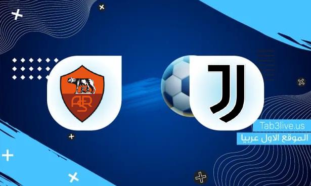 نتيجة مباراة يوفنتوس وروما اليوم 2021/10/17 الدوري الايطالي