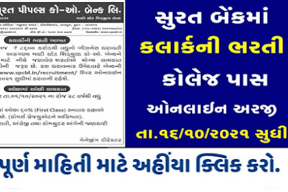 The-Surat Peoples Co-operative Bank Recruitment 2021