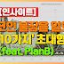 [인사이트] 코인 불장을 일으킬 10가지 초대형 호재!(feat. 분석가PlanB)