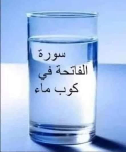 تعرف على عجائب شرب الماء مع قراءة سورة الفاتحة