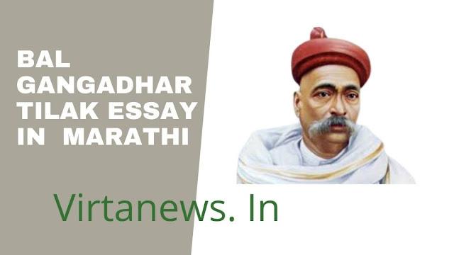 बाळ गंगाधर टिळक वर मराठी निबंध 10 ओळी |10 lines on bal gangadhar tilak in marathi