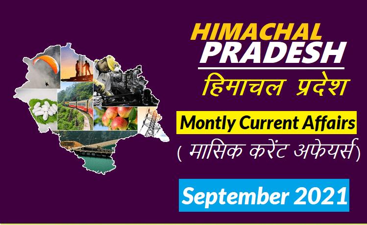 Himachal Pradesh Current Affairs Monthly: (September 2021) in HINDI (हिमाचल प्रदेश करेंट अफेयर्स)