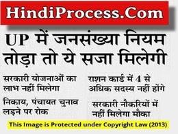 UP Population Control Bill (Law) Draft PDF Download