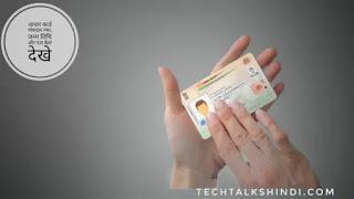 आधार कार्ड में मोबाइल नंबर कैसे चेक करें