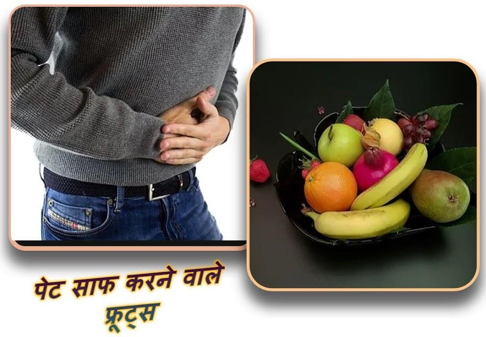 पेट साफ करने वाले फल (फ्रूट्स)   stomach clearing fruits in hindi