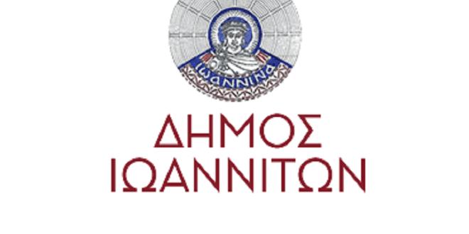 Απάντηση στην παράταξη «Ιωάννινα 2023»