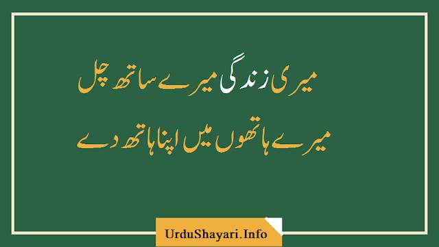 Meri Zindagi Beautiful Lines  - Life Urdu Poetry
