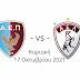Ανακοίνωση Κοζάνης για τον αγώνα με ΑΕΛ