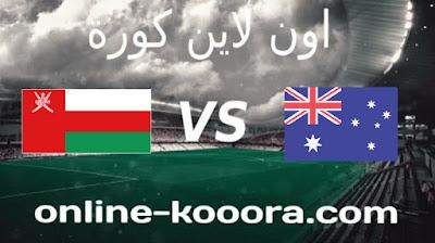 مشاهدة مباراة استراليا وعمان بث مباشر اليوم 7-10-2021 تصفيات آسيا المؤهلة لكأس العالم