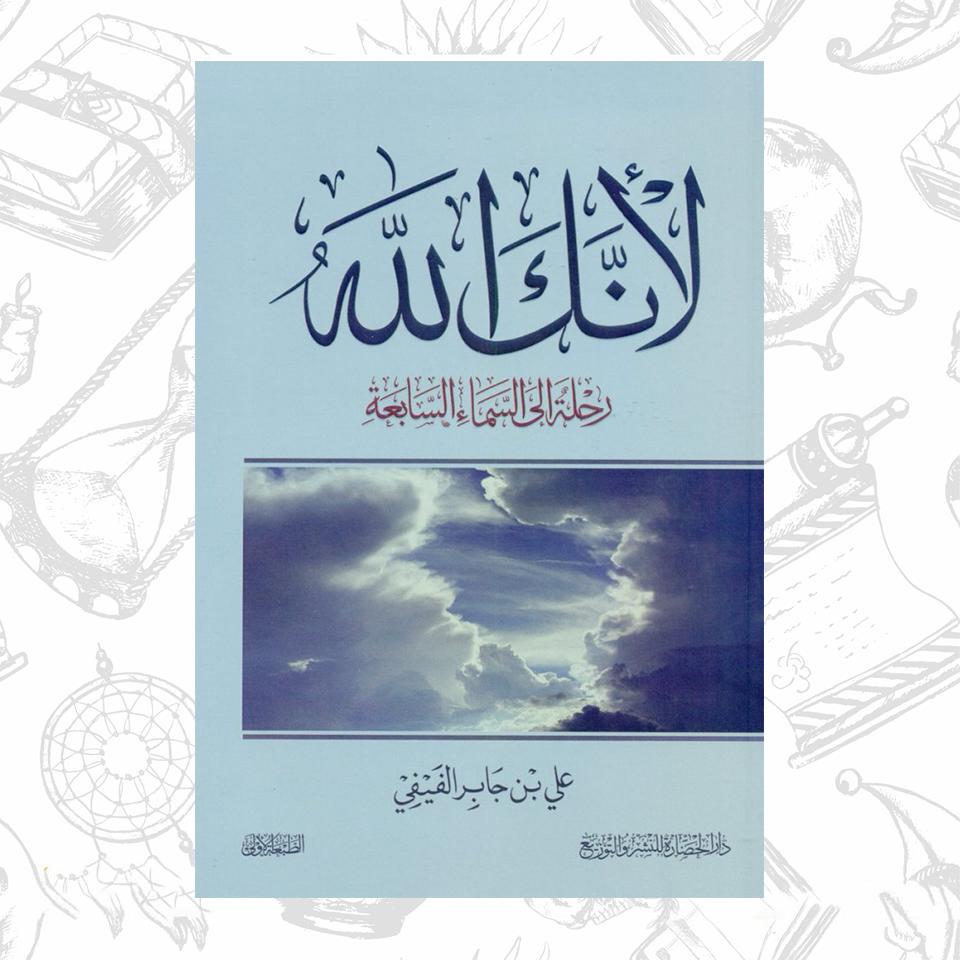 تلخيص الكتاب الديني لأنك الله الأكثر شهرة في العالم العربي!