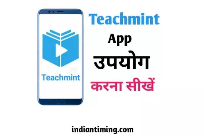 Teachmint App Download और उपयोग करना सीखें