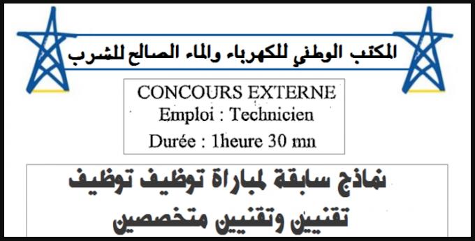 Exemples Des Concours ONEE pdf