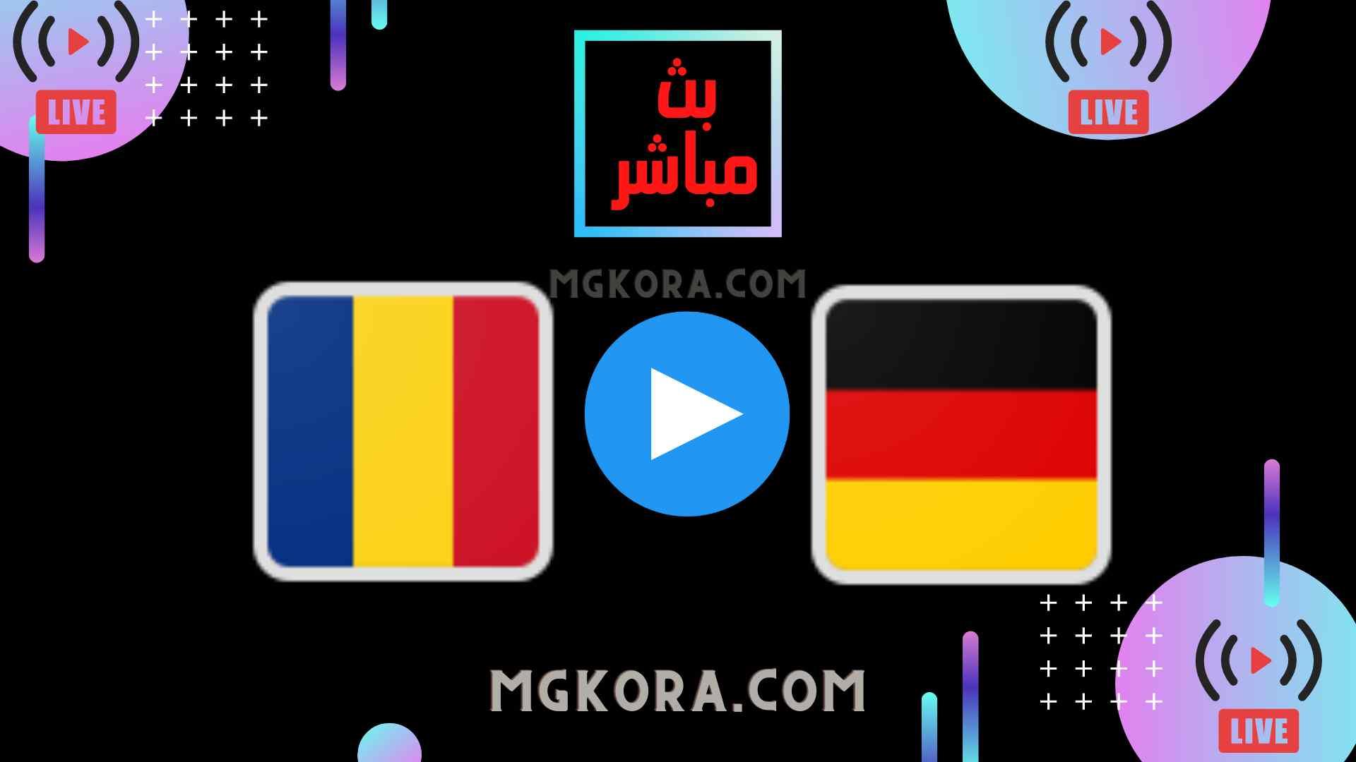 مشاهدة مباراة ألمانيا ورومانيا بث مباشر الجمعة 08-10-2021 في تصفيات كأس العالم