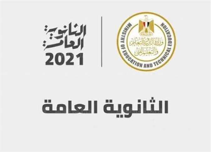 الان رابط التقديم لتظلمات الثانوية العامة ٢٠٢١..رابط التظلمات للصف الثالث الثانوية العامة من وزارة التربية والتعليم
