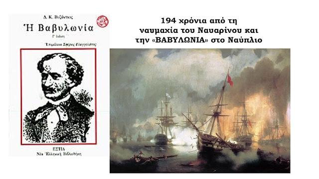 """194 χρόνια από την Ναυμαχία του Ναυαρίνου και την ¨Βαβυλωνία"""" στο Ναύπλιο"""