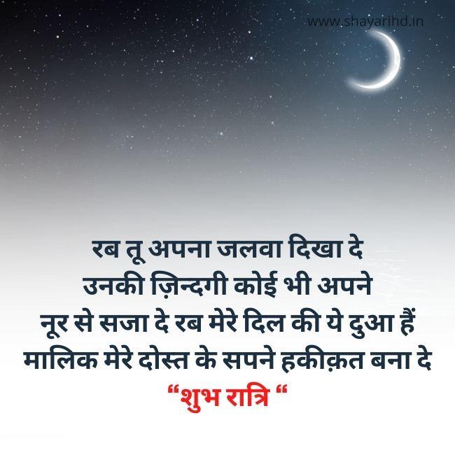 गुड नाईट शायरी, Good Night Shayari, Good Night Image