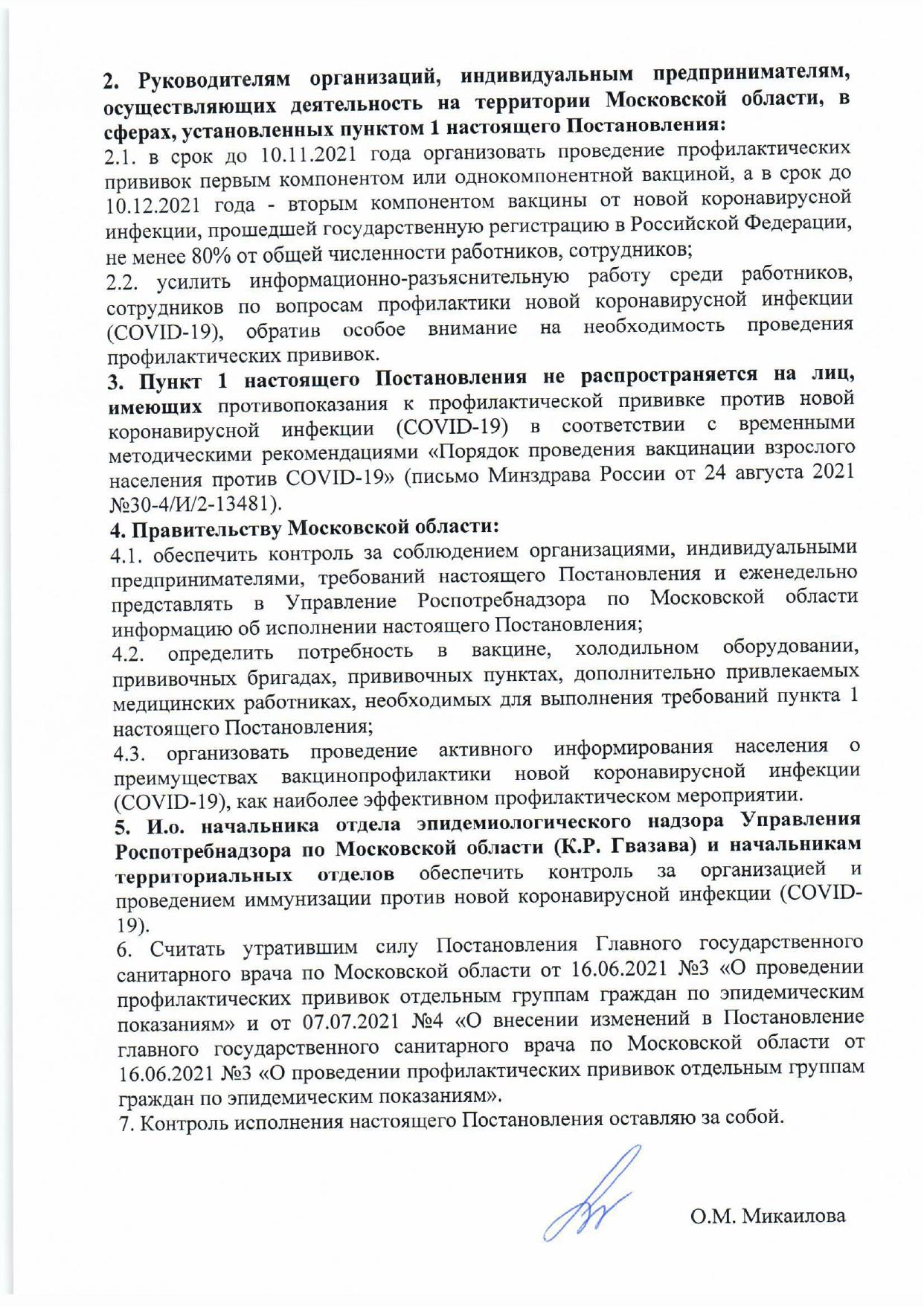 Постановление об обязательной вакцинации в Московской области (МО) № 6 от 11 октября 2021 года (11.10.2021) 3
