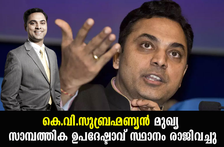 KV Subramanian resigns as Chief Economic Adviser
